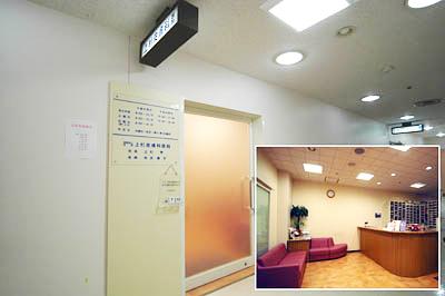 上杉皮膚科医院