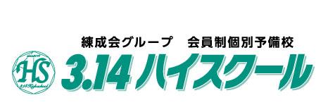 練成会グループ会員制個別予備校 3.14ハイスクール