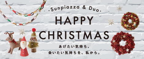 クリスマスギフト特集