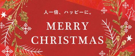 人一倍、ハッピーに。MERRY CHRISTMAS