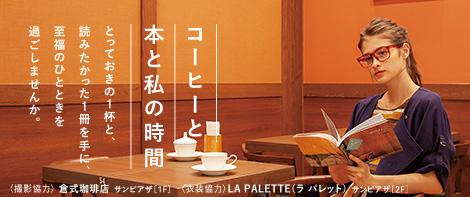 コーヒーと本と私の時間 とっておきの1杯と、読みたかった1冊を手に、至福のひとときを過ごしませんか。 撮影協力 倉式珈琲店サンピアザ1F 衣装協力 LA PALETTE(ラ パレット)サンピアザ2F