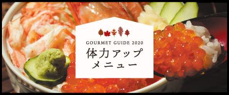 gourmet_guide2020 体力メニュー