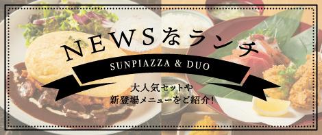 NEWSなランチ SUNPIAZZA&DUO 大人気セットや新登場メニューをご紹介!