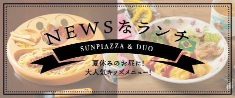NEWSなランチ SUNPIAZZA&DUO 夏休みのお昼に!大人気キッズメニュー!