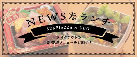 NEWSなランチ SUNPIAZZA&DUO テイクアウトの新登場メニューをご紹介!