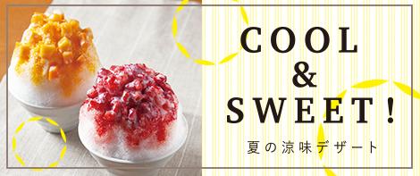 夏の涼味デザート