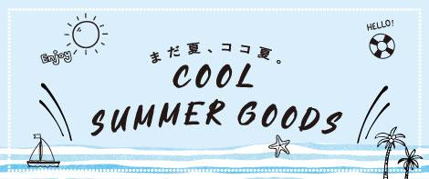 まだ夏、ココ夏。COOL SUMMER GOODS