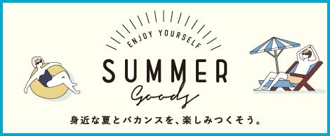 夏の雑貨特集