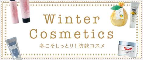 Winter Cosmetics 冬こそしっとり!防乾コスメ