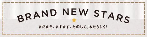 サンピアザ・デュオ専門店がより便利に生まれ変わりました。Brand New Stars