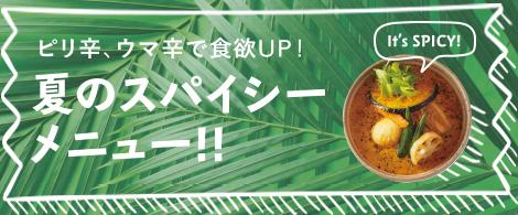 夏のスパイシーメニュー!!