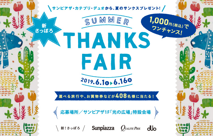 SUMMER THANKS FAIR