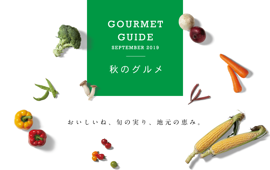 GOURMET GUIDE SEPTEMBER 2019 秋のグルメ おいしいね、旬の実り、地元の恵み。