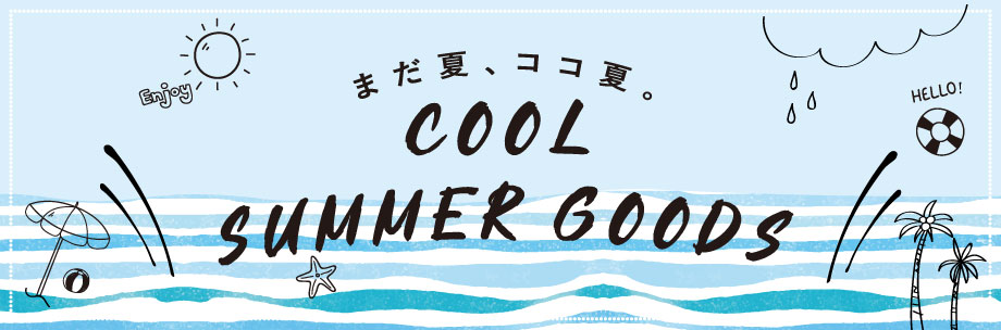 COOL SUMMER GOODS